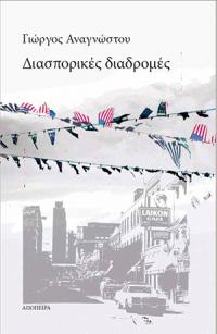 Image of front cover of book by Georgios Anagnostou